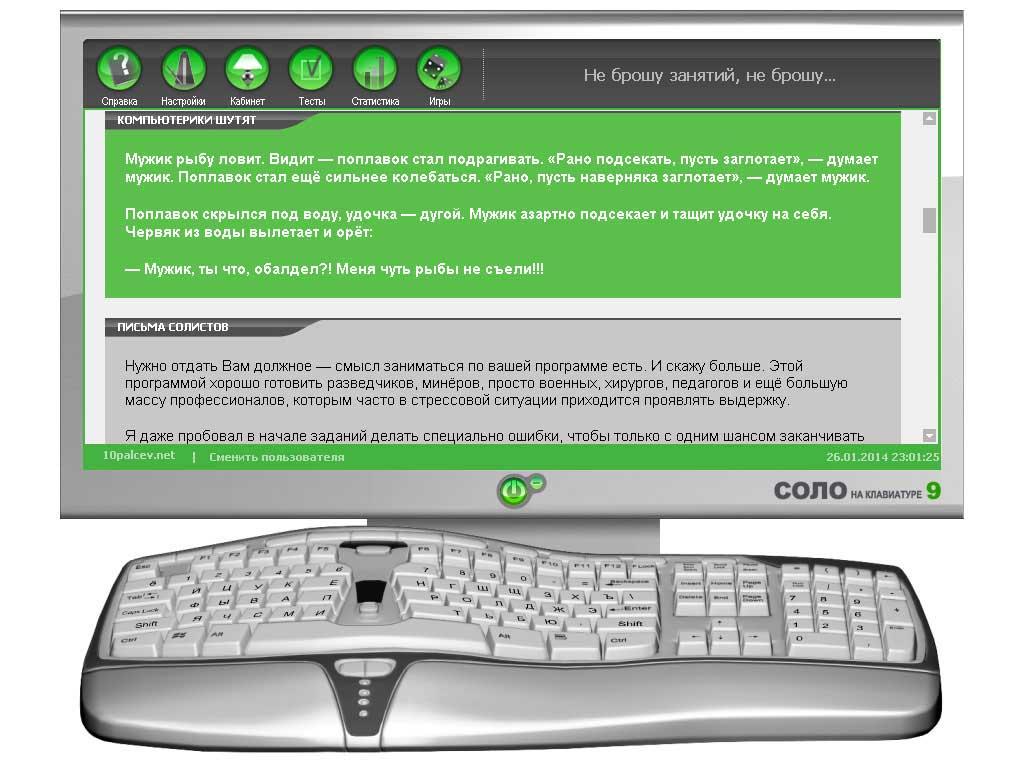 Вы можете бесплатно скачать клавиатурный тренажер Соло на клавиатуре