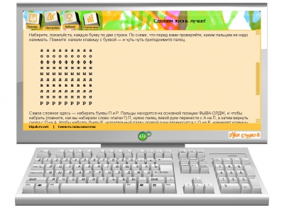 Скачать Руки солиста v.1.0 (7, 0, 0 класс) Бесплатно