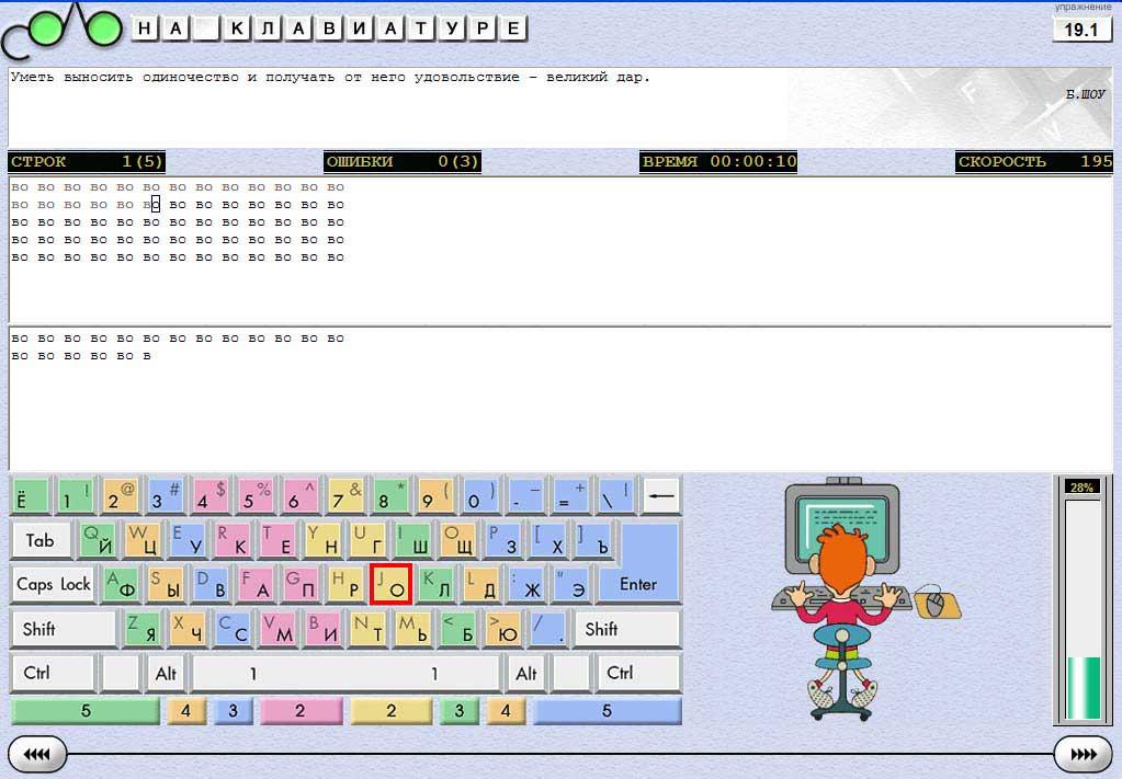 Онлайн тренажер работа на клавиатуре прогноз пары евро доллар от форекс
