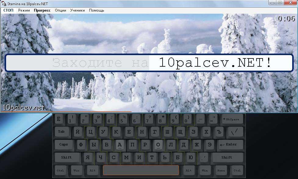 скачать программу стамина на комп на русском языке бесплатно - фото 3