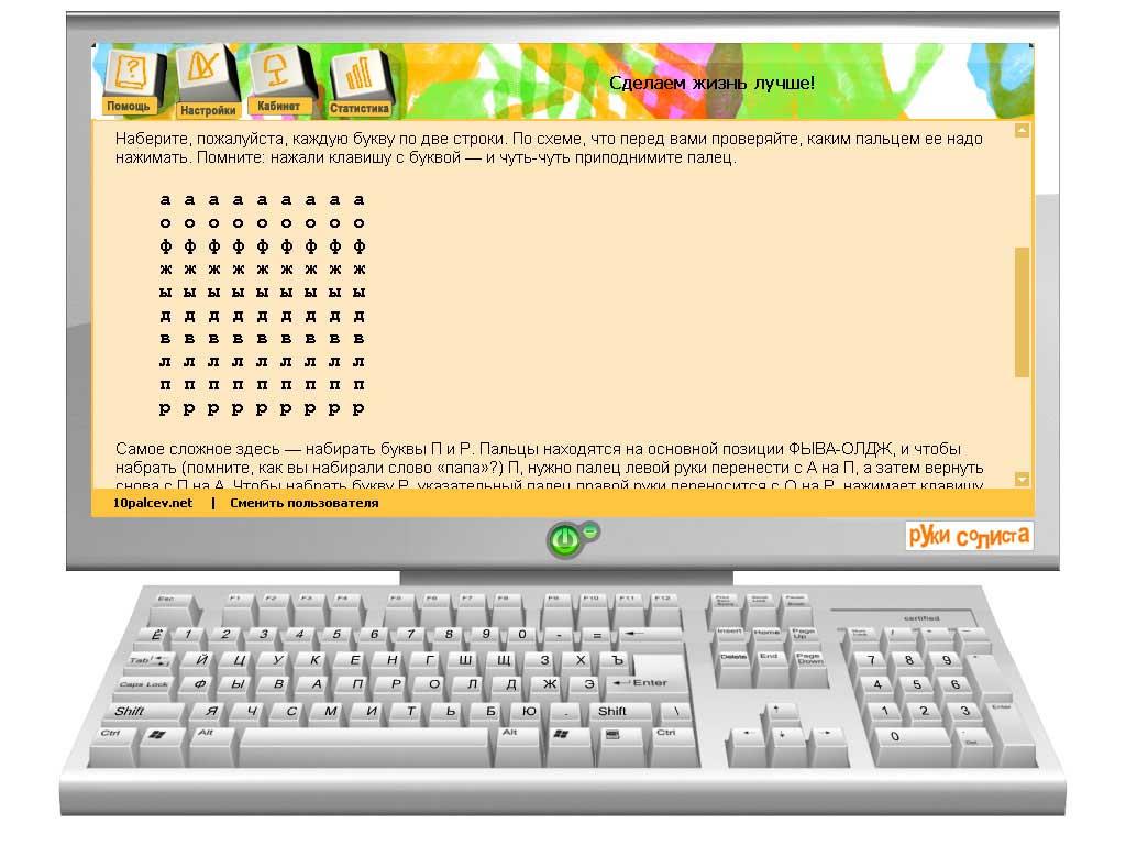руки солиста 8 класс скачать на компьютер