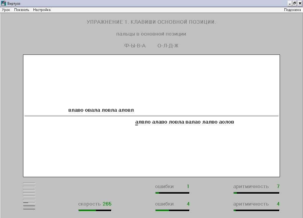 Игры онлайн тренажер клавиатуры