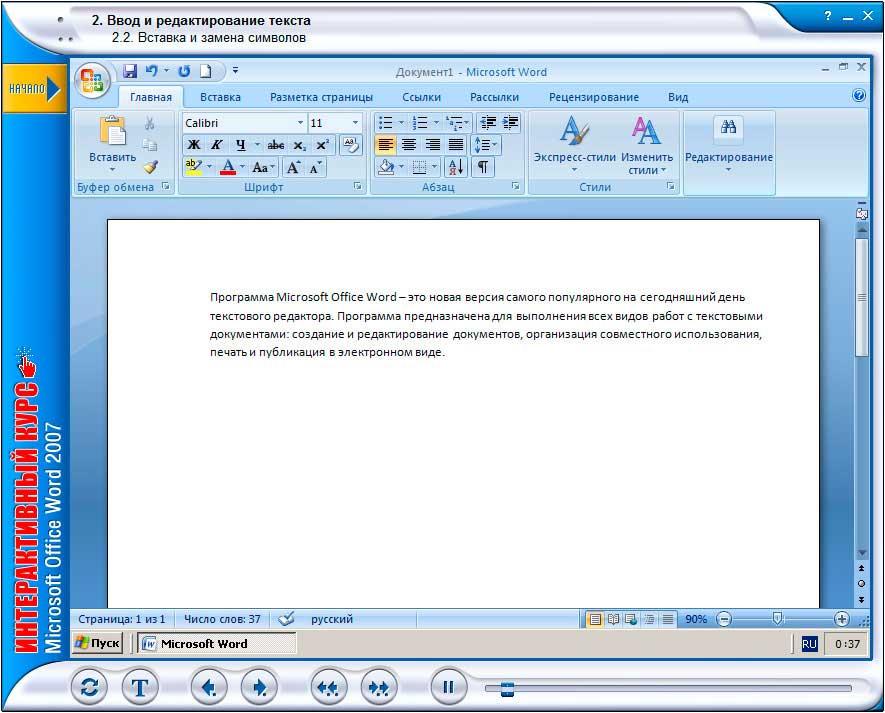 Как на собственный комп word 2007
