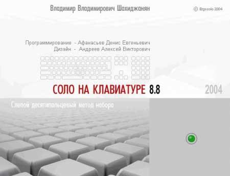 Программа для обучения печатания скачать бесплатно работа робота фермах словакия