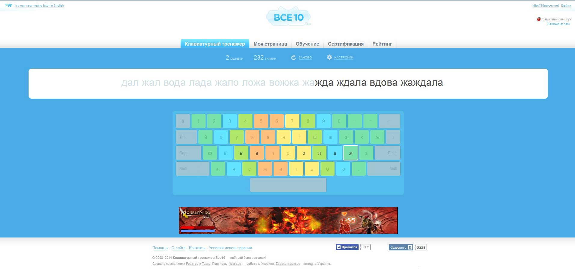 Игры для работы на клавиатуре онлайн занять биткоины быстро и много