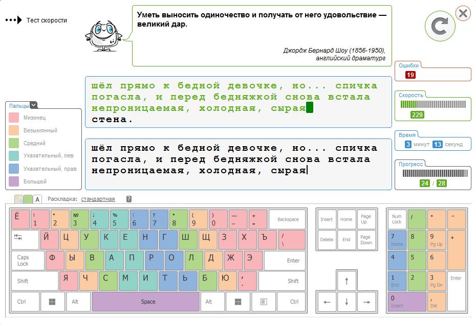 Обучение печати на клавиатуре вслепую программа скачать бесплатно бесплатное обучение кератиновому выпрямлению