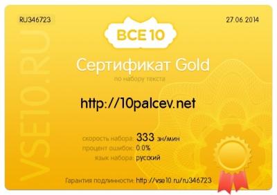 Золотой сертификат онлайн тренажера Vse10