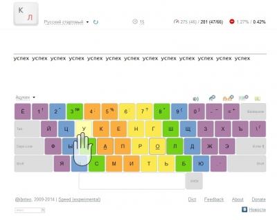 Клавиатурный онлайн тренажер klavarog