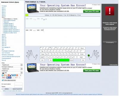 10 онлайн клавиатурных тренажеров - полный обзор и адреса