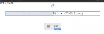 Клавиатурный тренажер Стамина онлайн