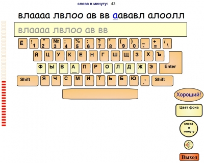 Клавиатурный онлайн тренажер sense-lang